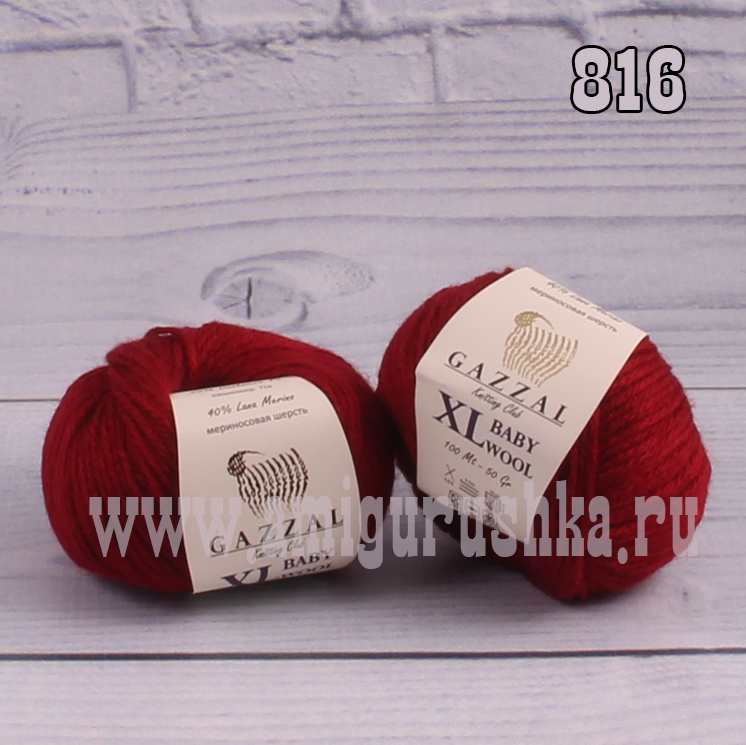 Gazzal Baby Wool XL (Газзал Бэби Вул XL)